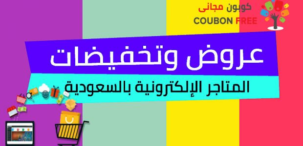 كوبون مجانى - Coubon Free